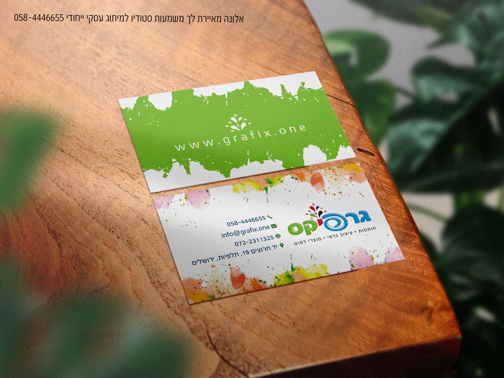 עיצוב כרטיס ביקור לעסק