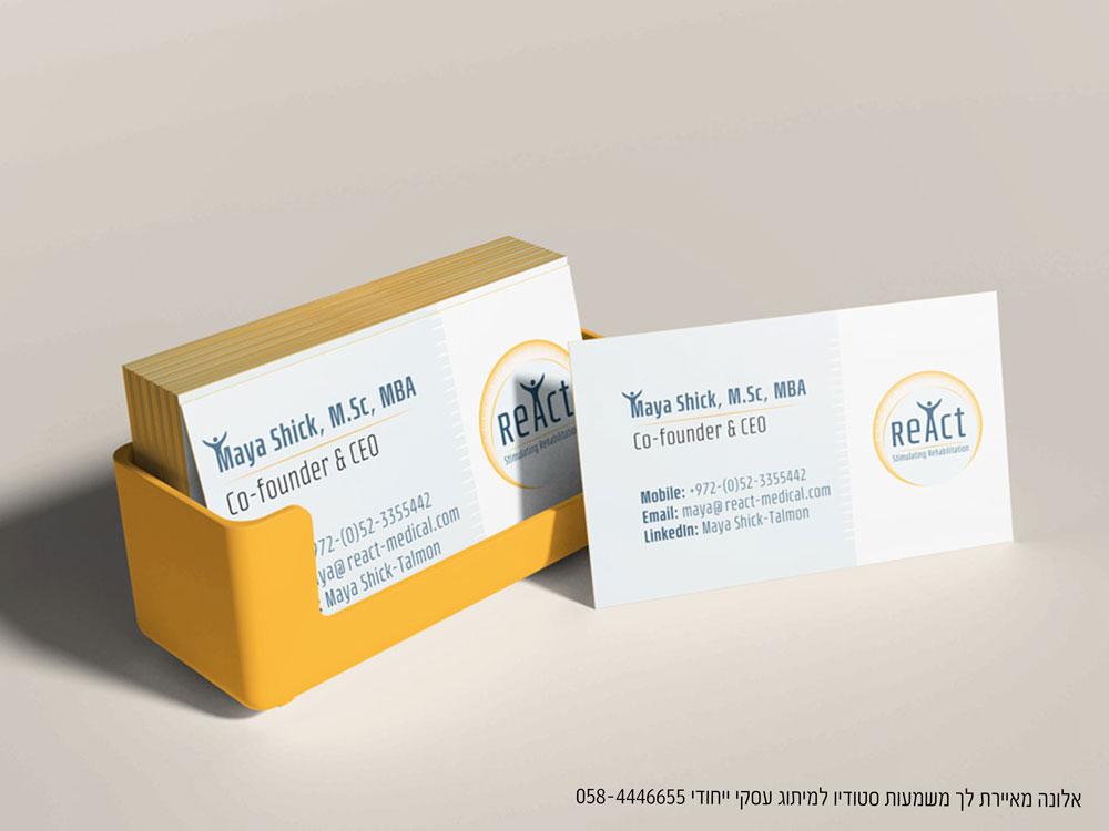 עיצוב כרטיסי ביקור מיוחדים בתחום ההייטק