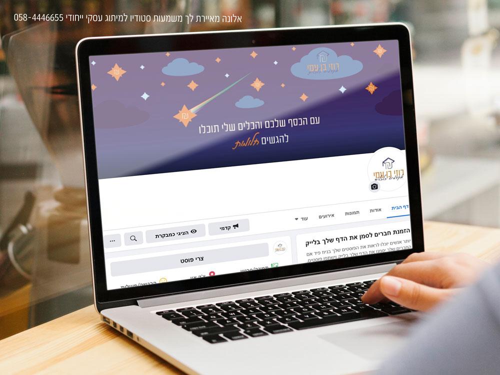 עיצוב דף עסקי בפייסבוק לתחום הפיננסים