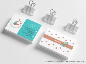 עיצוב לוגו לעסקים קטנים ועיצוב כרטיס ביקור בתחום האוכל