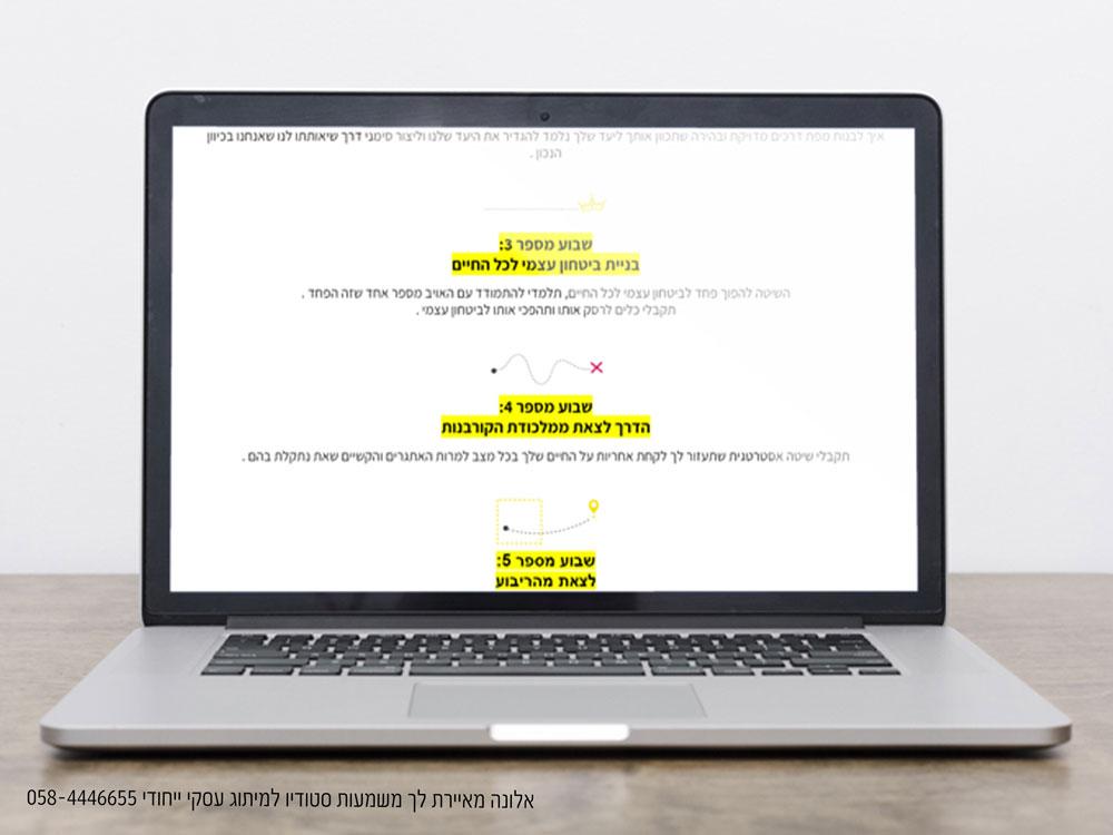 עיצוב דף נחיתה רב מסר וסמוב בהתאמה אישית