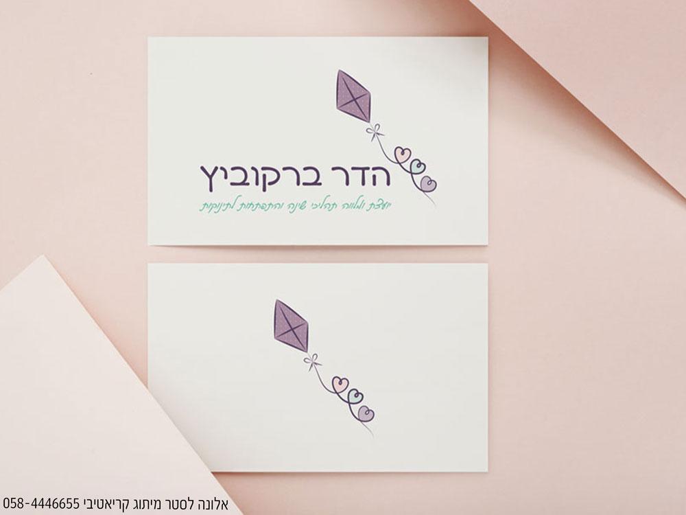עיצוב לוגו בסגנון ידני למדריכת הורים הדר ברקוביץ