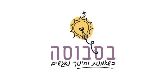 לוגו להילה בסה