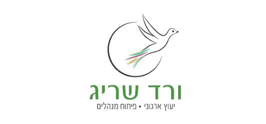 לוגו לורד שריג ייעוץ ארגוני