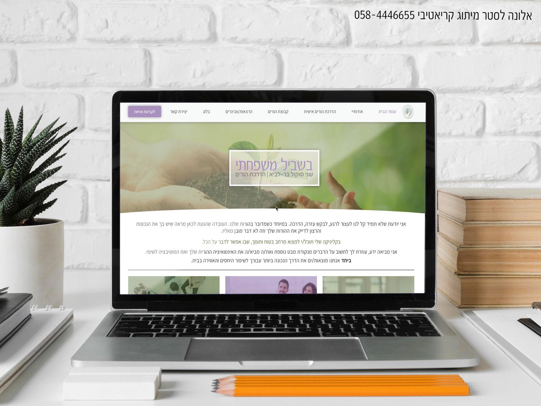 עיצוב אתר וורדפרס למנחת הורים