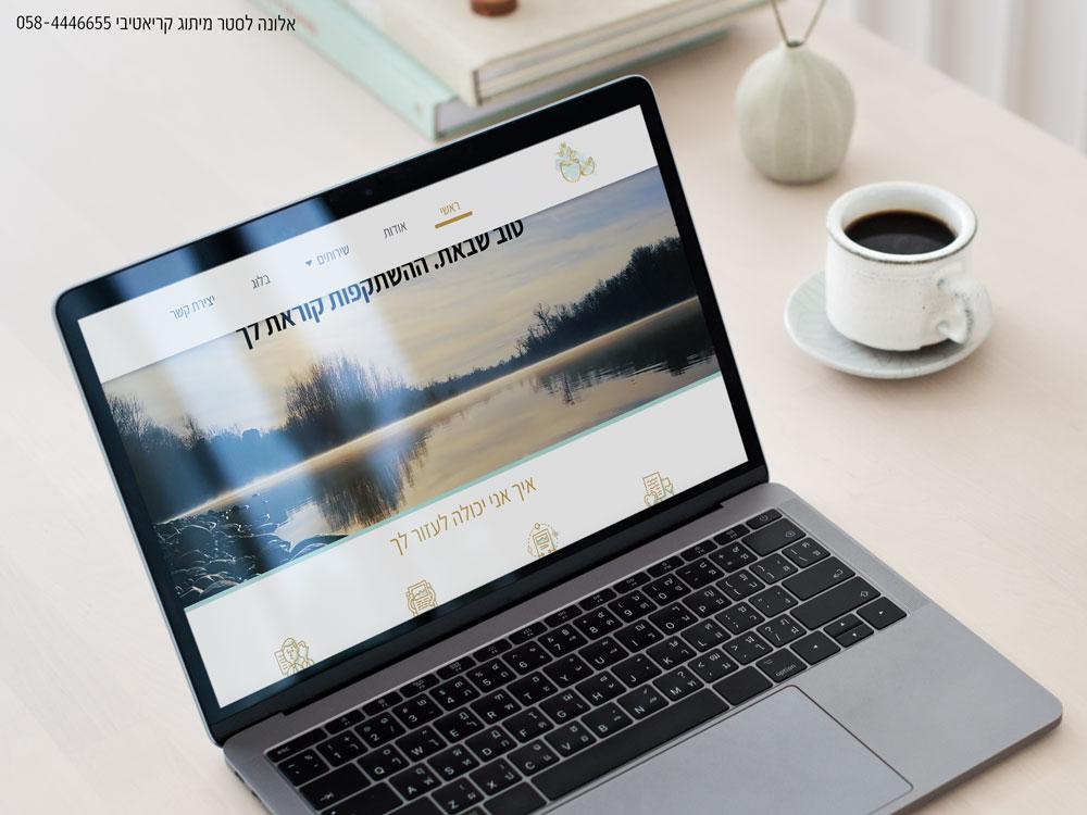 עיצוב אתר וורדפרס בהתאמה אישית לטליה